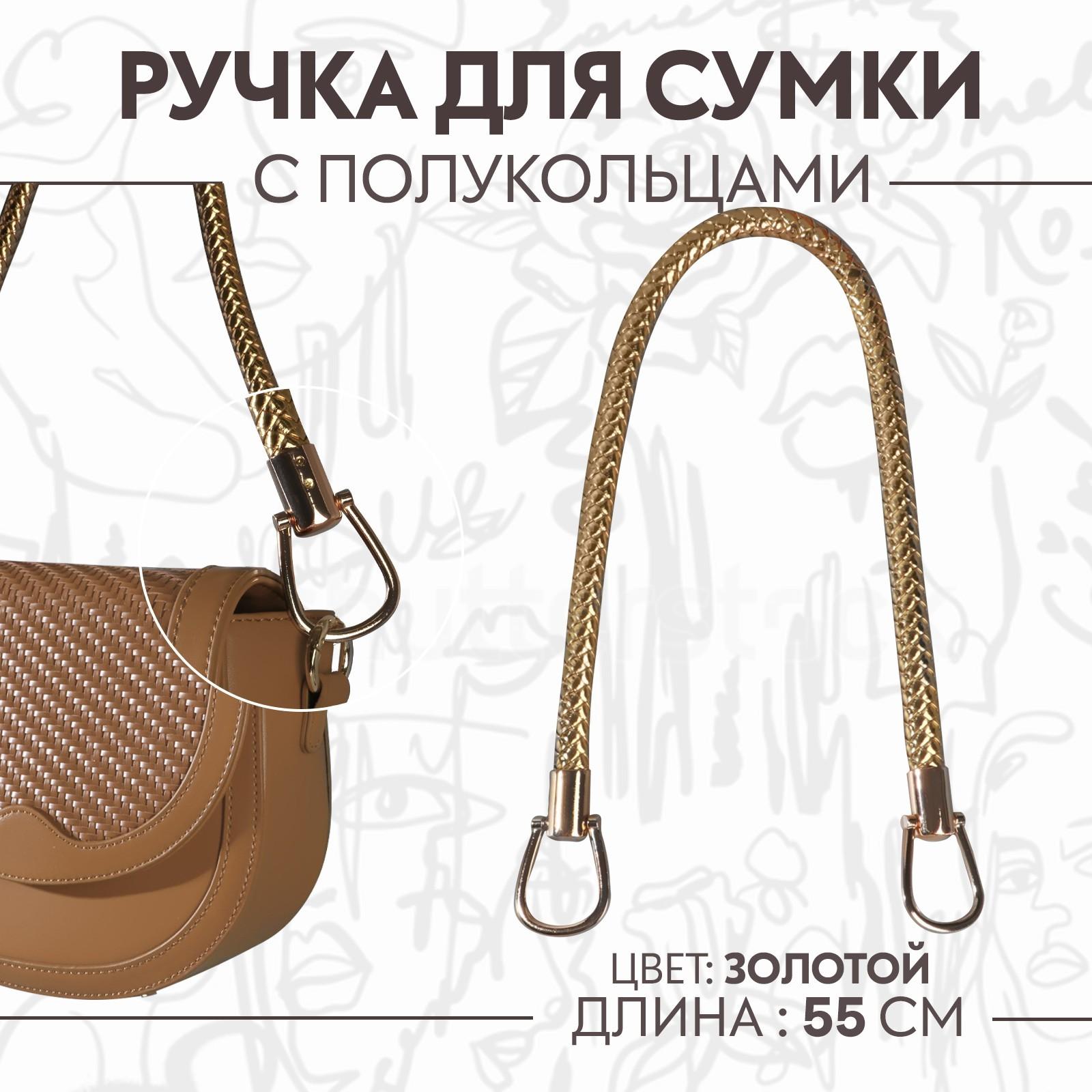 b4fc224503e5 Ручка для сумки, кожаная, 55 см, цвет золотой (3636035) - Купить по ...