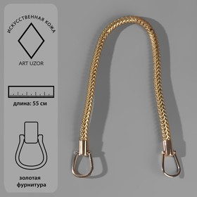 Ручка для сумки, 55 см, цвет золотой
