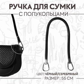 Ручка для сумки, 55 см, цвет чёрный