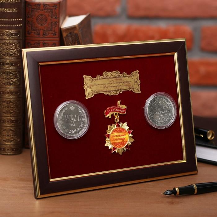 """Панно сувенир """"Достойному человеку"""" с монетами"""
