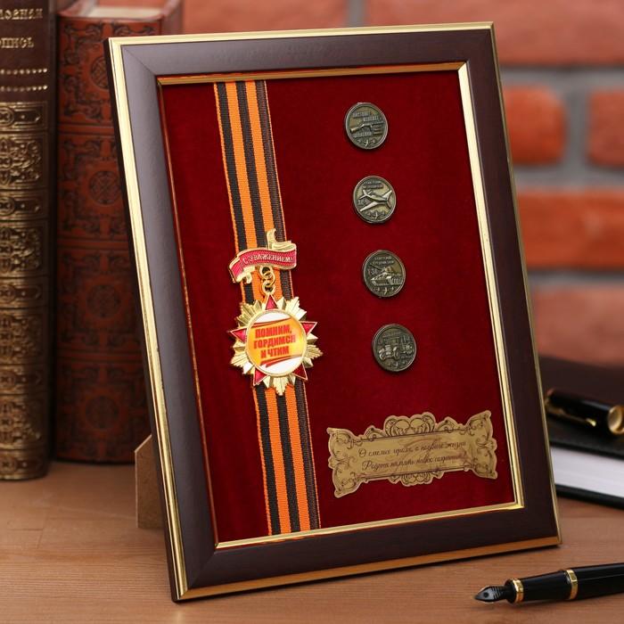 """Панно сувенир """" Помним, гордимся и чтим"""" с монетами"""