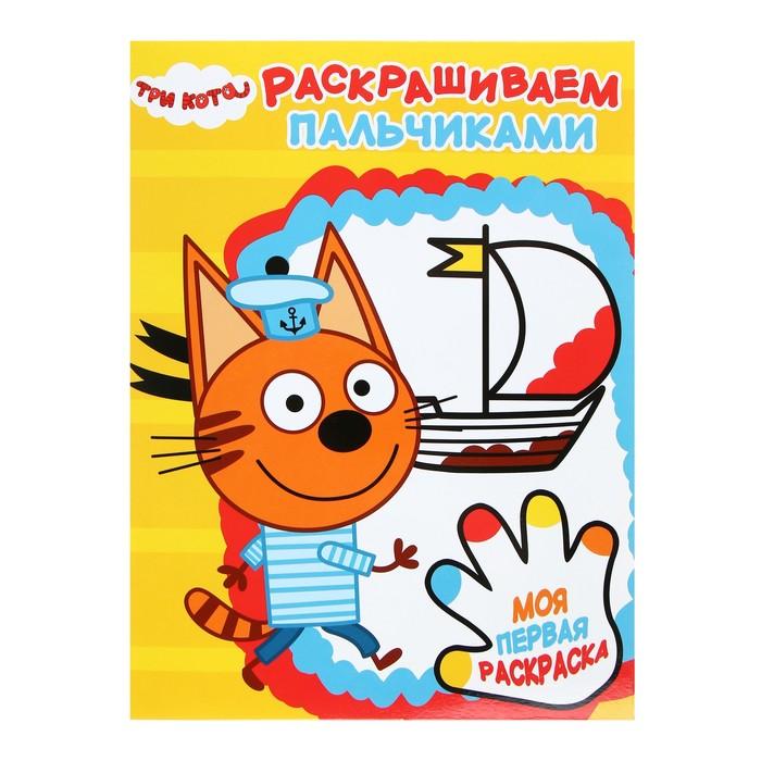 Пальчиковая раскраска «Три Кота»