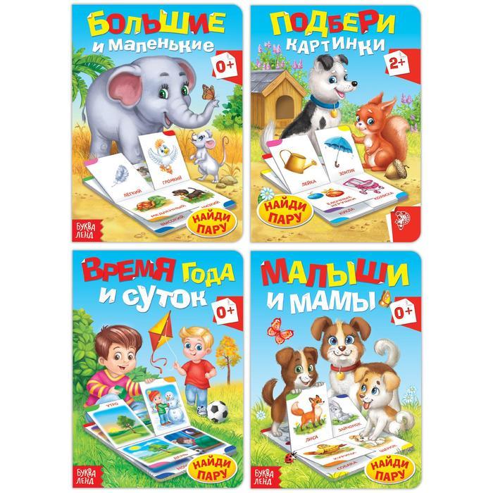 Книги-лото картонные набор из 4 шт. №1
