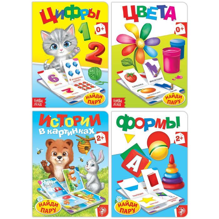 Книги-лото картонные набор из 4 шт. №2