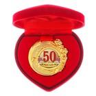 """Медаль в коробке бархатной """"С Юбилеем 50"""""""