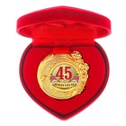 """Медаль в коробке бархатной """"С Юбилеем 45"""""""
