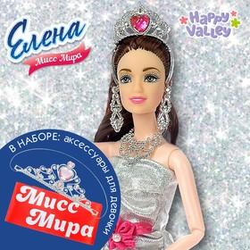 Кукла-модель «Елена — Мисс Мира» в наборе аксессуары для девочки