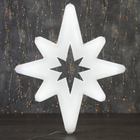 "Фигура уличная ""Звезда белая"", 57х38х4 см, пластик, 220 В, 3 метра провод, фиксинг, БЕЛЫЙ"