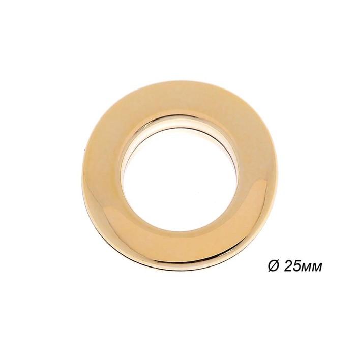 Люверсы для штор круглые (1 шт), d-25 мм, цвет золотой