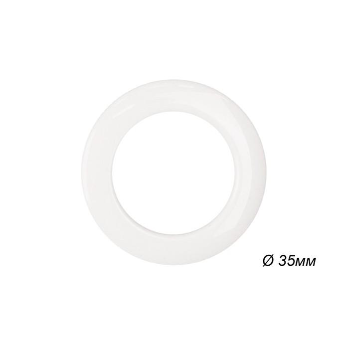 Люверсы для штор круглые, d-35 мм, 1 шт, цвет белый