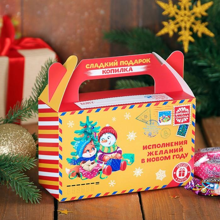 """Сладкий подарок-копилка с раскраской """"Исполнение желаний в новом году"""", 400 г"""