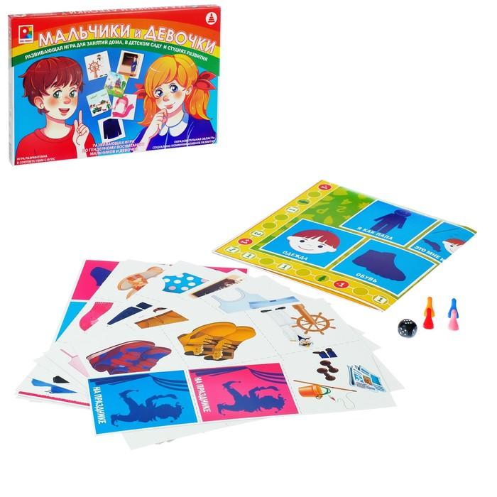 Игра настольная «Мальчики и девочки»