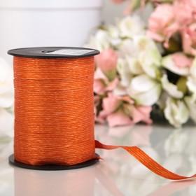 Лента декоративная, LYNN, двусторонняя, оранжевая, 10 мм х 250 м
