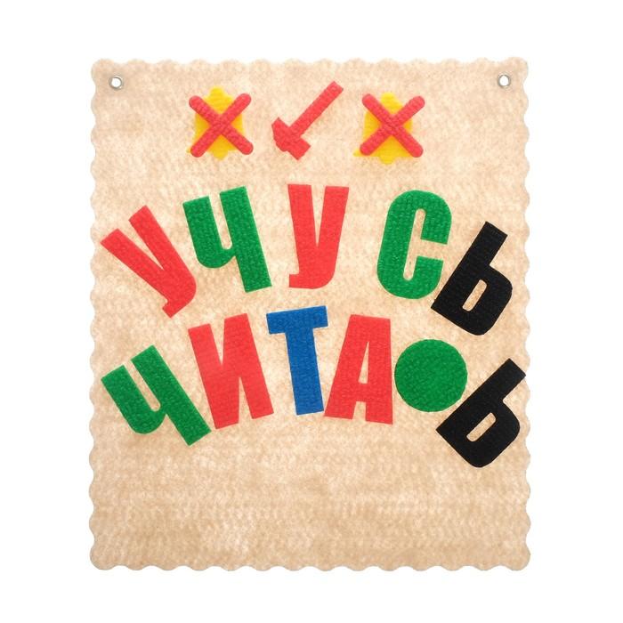 Дидактический набор «Набор букв и знаков Ларчик»