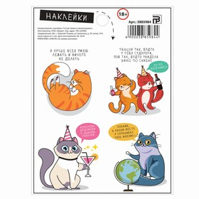"Sticker ""cat nihilists"", 11 × 15 cm"