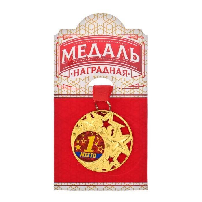 """Медаль со звездами """"1 место"""""""