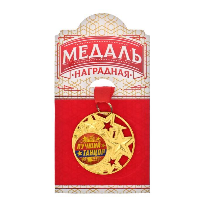 """Медаль со звездами """"Лучший танцор"""""""