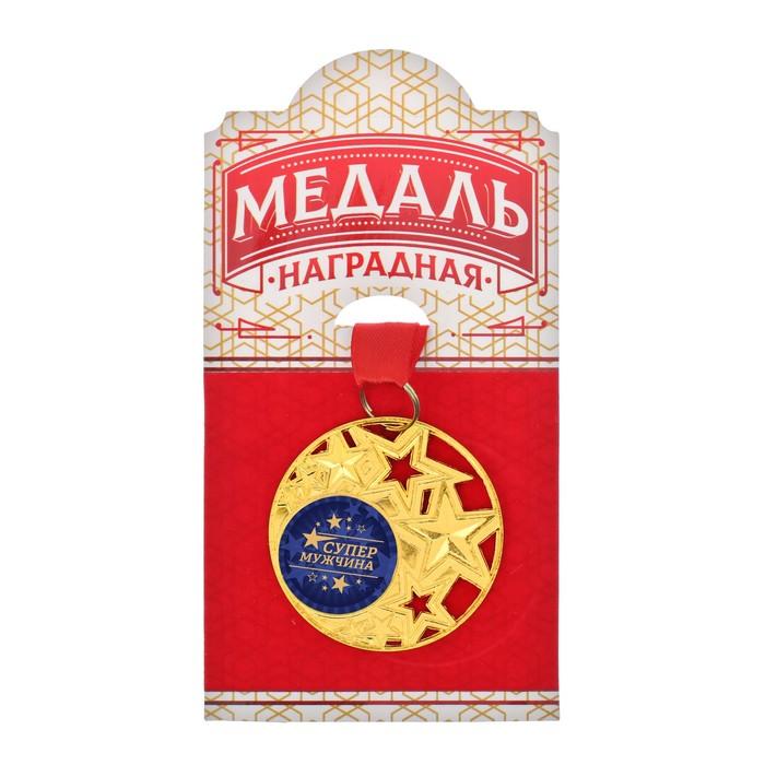 "Медаль со звездами ""Супер мужчина"""