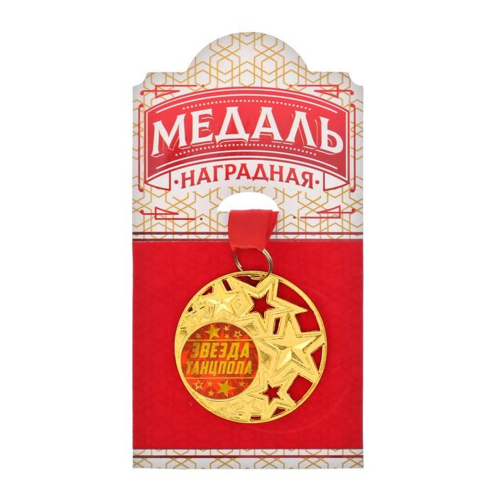 """Медаль со звездами """"Звезда танцпола"""""""