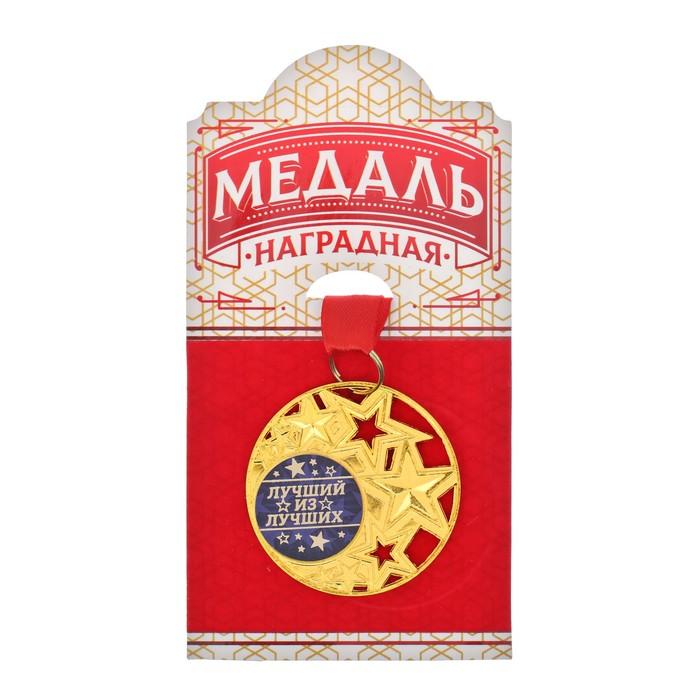 """Медаль со звездами """"Лучший из лучших"""""""