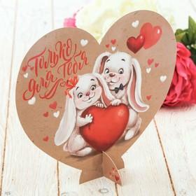 Сердце со скретч-слоем «Люблю тебя»