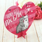 "Heart with the scratch-off layer ""I Love you"" seals"