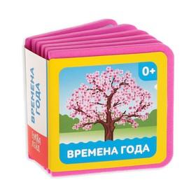 Мягкая книжка- кубик «Времена года», ЭВА (EVA), 6 х 6 см, 12 стр.