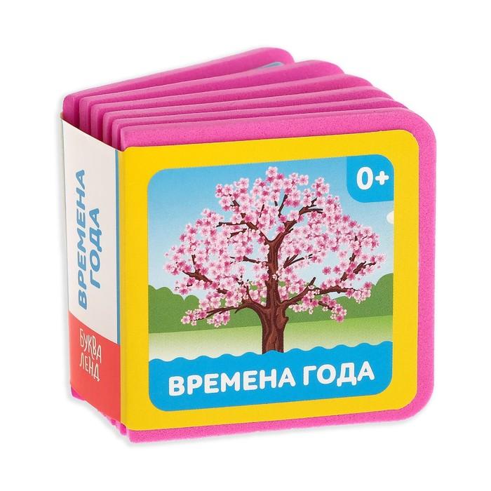 Мягкая книжка- кубик EVA «Времена года», 6 х 6 см, 12 стр. - фото 971150
