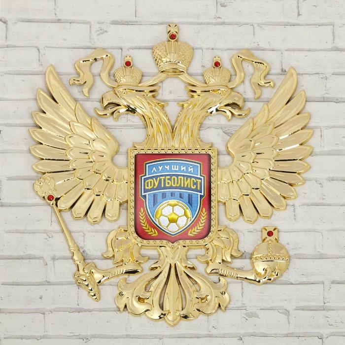 Герб настенный «Лучший футболист», 25 х 22,5 см