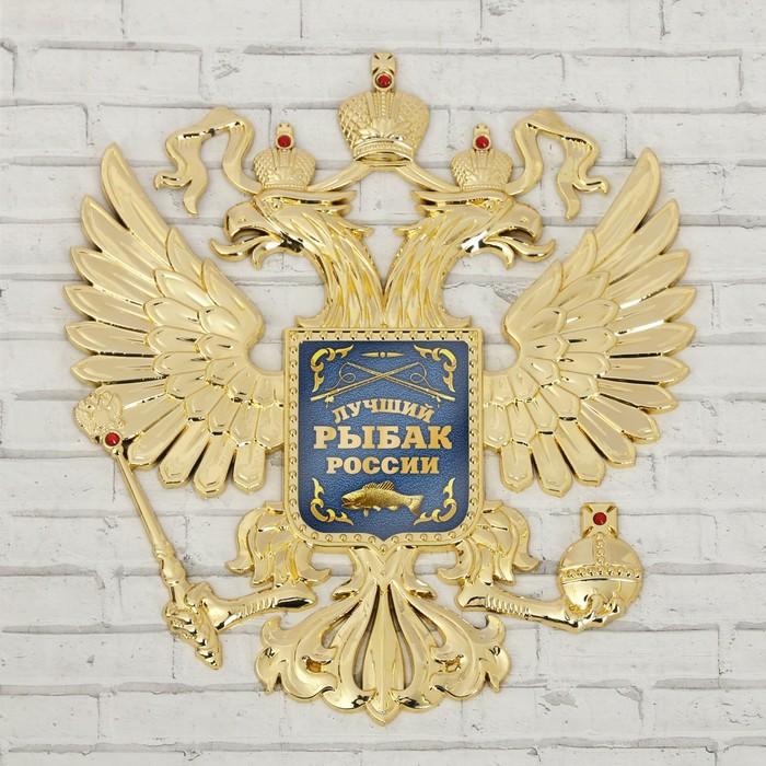 """Герб настенный """"Лучший рыбак России"""""""