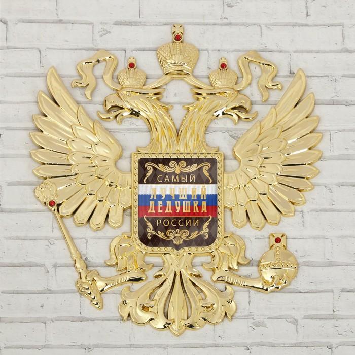 Герб настенный «Самый лучший дедушка», 25 х 22,5 см