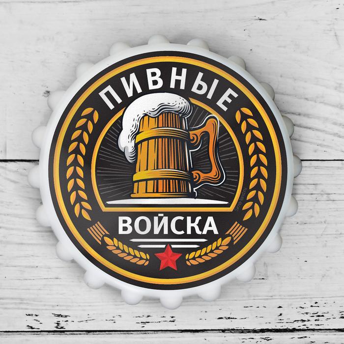 """Открывашка пивная на магните """"Пивные войска"""", 7 см"""