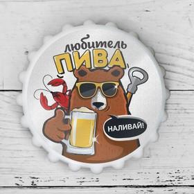 Открывашка пивная на магните «Любитель пива», Ø 7 см