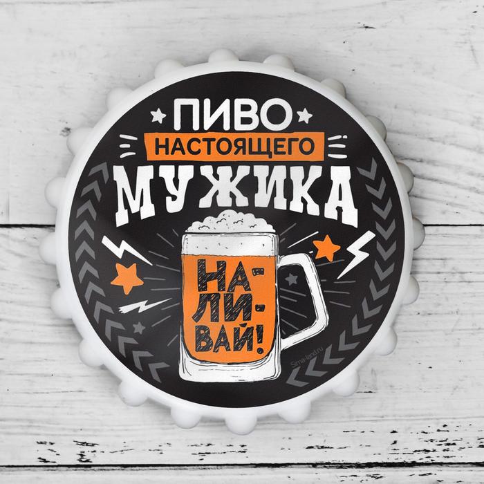 """Открывашка пивная на магните """"Пиво настоящего мужика"""", 7 см"""