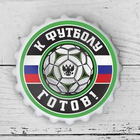 """Bottle opener beer magnet """"football ready"""", 7 cm"""