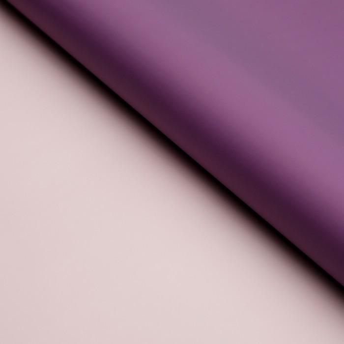 Плёнка матовая двухсторонняя, цвет сиреневый, 60 х 60 см