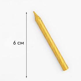 """Свечи в торт """"Спираль"""", 6 см, золотые, набор 10 шт"""
