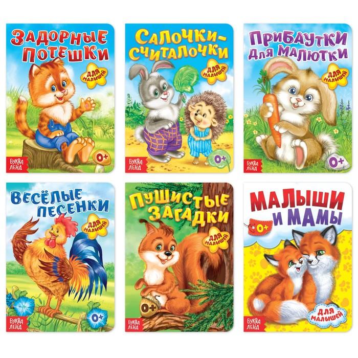 Книги картонные набор «Детские стихи», 6 шт., по 10 стр.