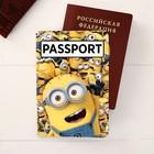 """Обложка для паспорта """"Миньоны"""", Гадкий Я"""