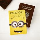 """Обложка для паспорта """"Миньон"""", Гадкий Я"""