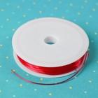 Резинка для бисероплетения диаметр 0,8 мм, длина 8 м, цвет красный