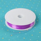 Резинка для бисероплетения диаметр 0,8 мм, длина 8 м, цвет фиолетовый