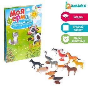 Обучающий набор «Моя ферма», животные и плакат
