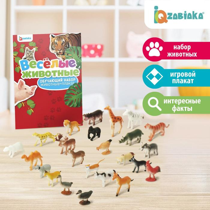 Обучающий набор: животные + плакат «Весёлые животные»