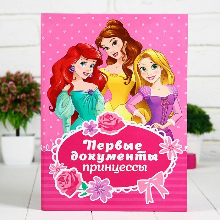 """Обложка для документов """"Первые документы принцессы"""", Принцессы"""