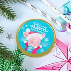"""Шоколадная медаль """"Новый год радость принесет"""", 25 г"""
