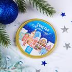 """Шоколадная медаль """"Счастья в Новом году"""", 25 г"""