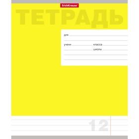 Тетрадь 12 листoв линейка 'Классика новая', обложка мелованный картон, жёлтая Ош