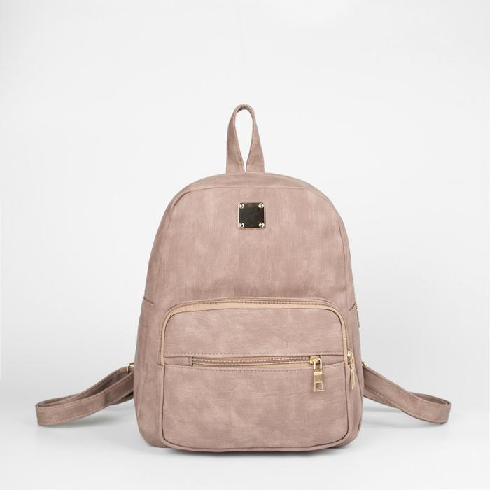 Рюкзак молодёжный, отдел на молнии, 2 наружных кармана, цвет пудра