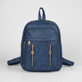 Рюкзак молодёжный, отдел на молнии, 3 наружных кармана, цвет синий